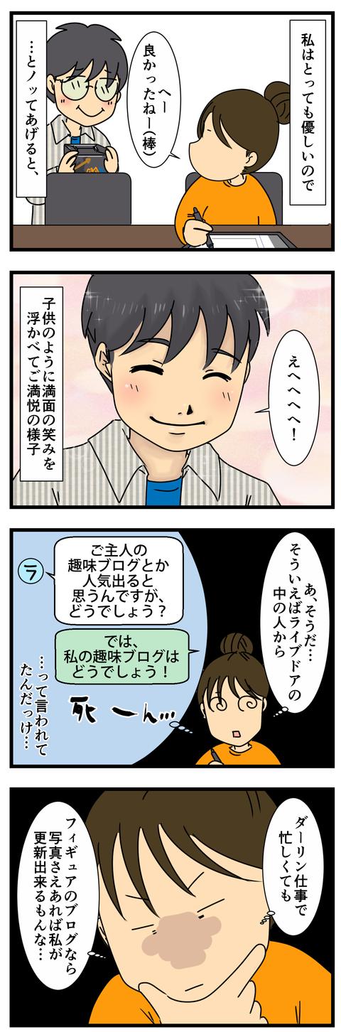 モノ自慢 (3)