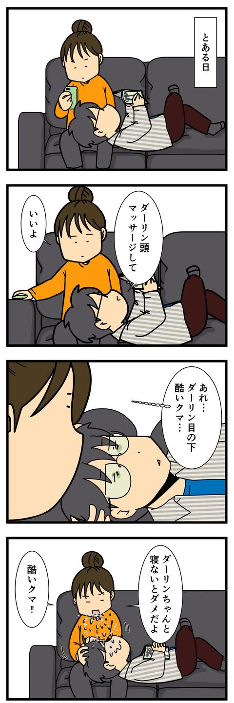 頭のマッサージ (2)