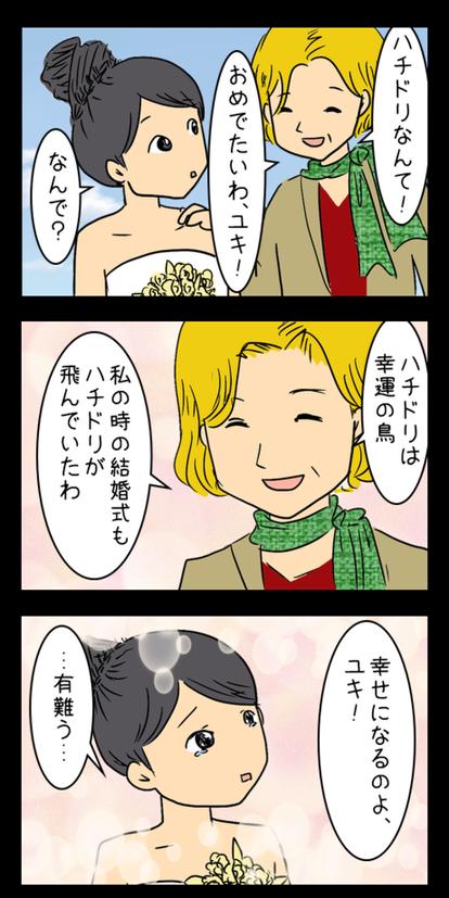 ハチドリ_002 - Copy (2)