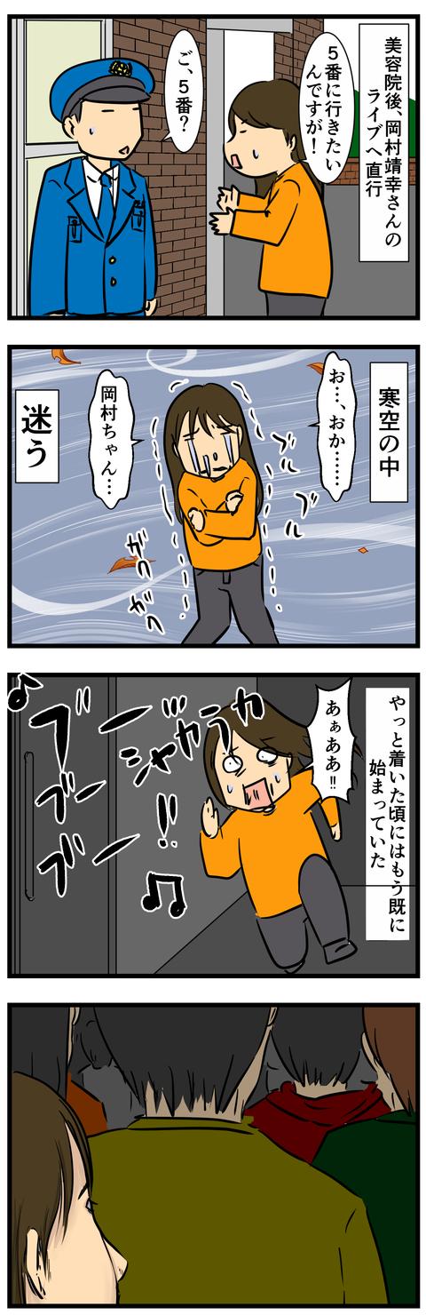 岡村ちゃんライブ (2)