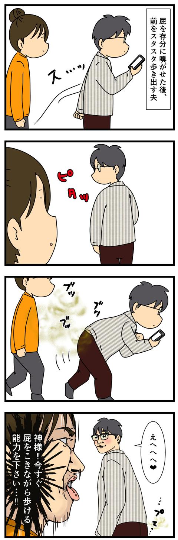 どうしても嗅がせたいらしい (3)