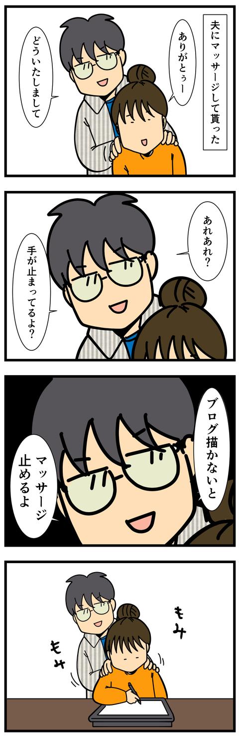 マッサージされながら (2)
