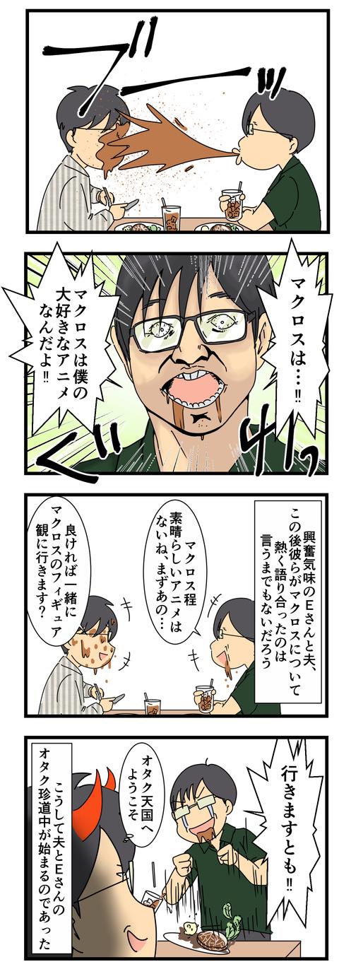 夫の同僚Eさんtuno  (3)