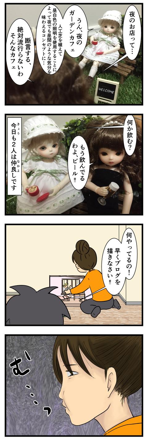 メイちゃんノマちゃん劇場2 (2)