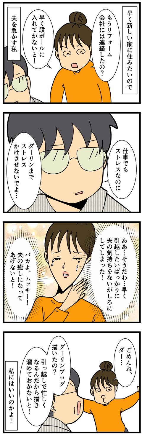 いじわる (3)