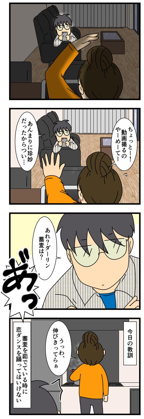 恋ダンスのリベンジ (3)