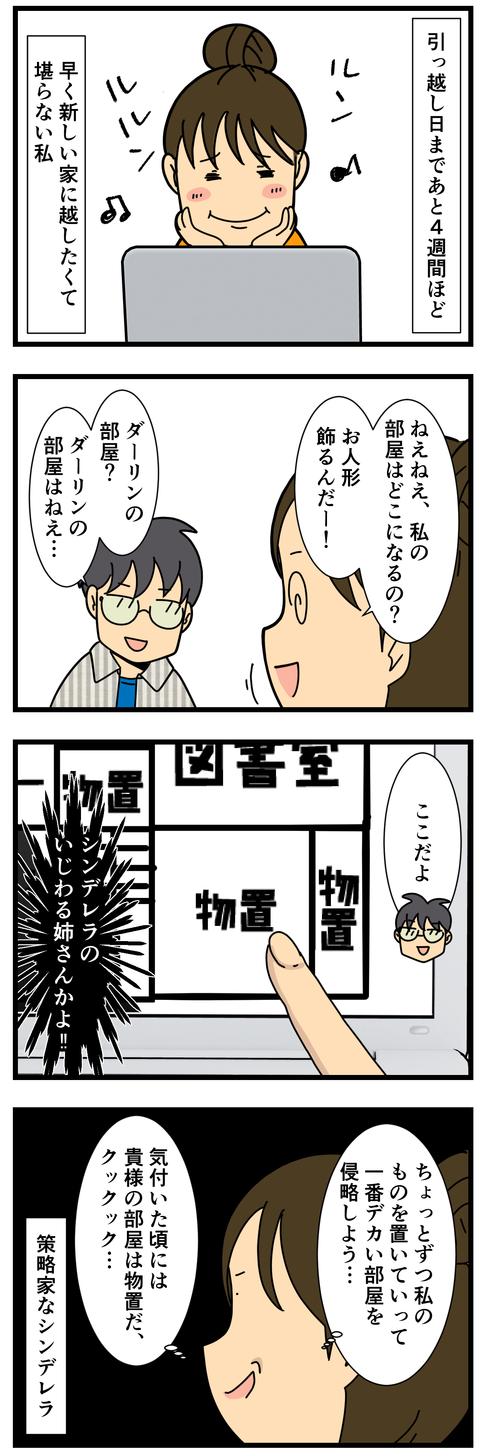いじわる (2)