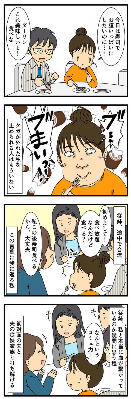従姉と寿司 (3)