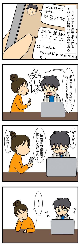 天ぷら作ってきた (2)
