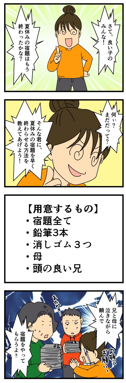 夏休みの宿題を早く終わらせるコツ (2)