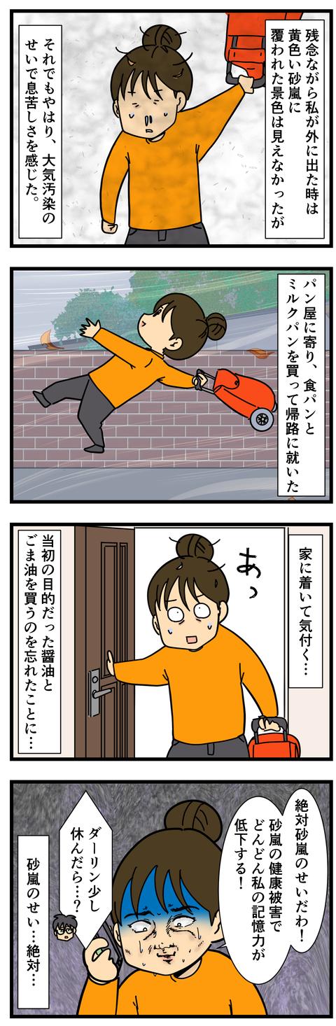 砂嵐の中をさすらうのさ (3)