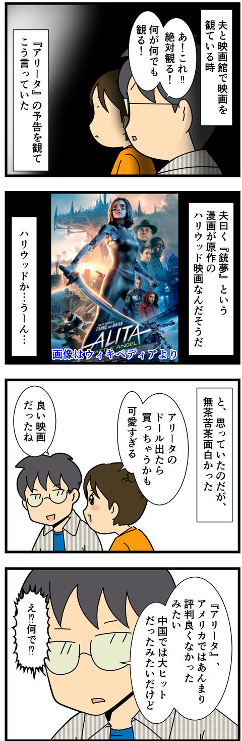 アリタ見た! (2)