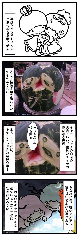 キキララちゃんの呪い (4)