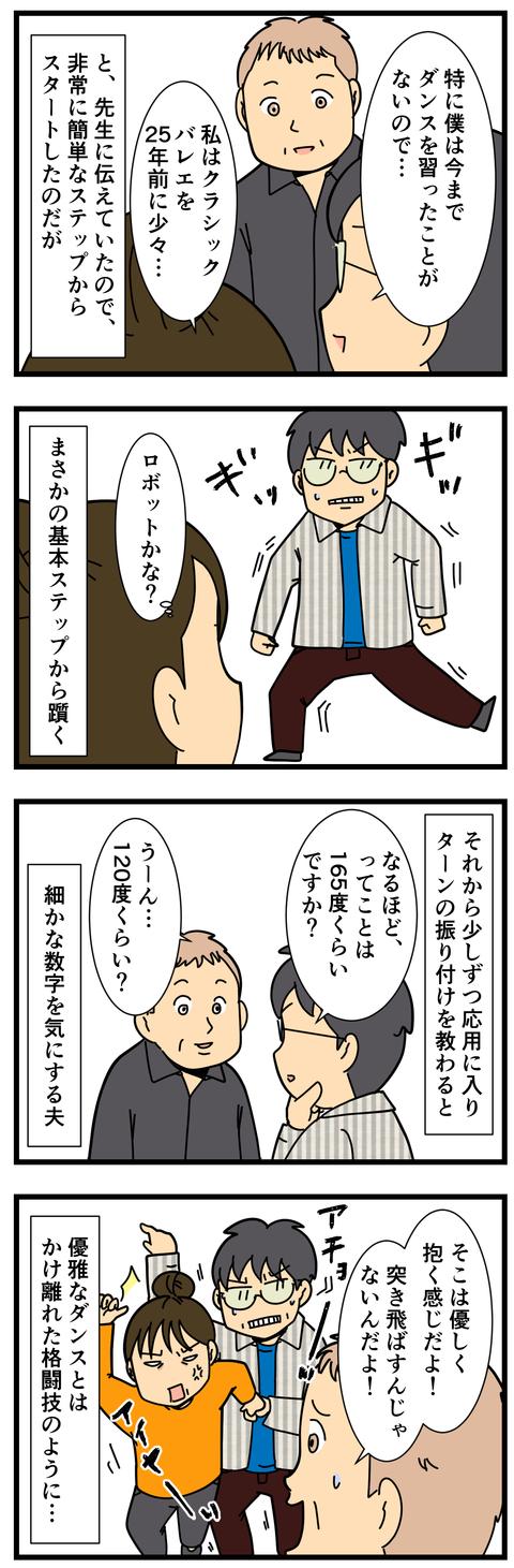 社交ダンス その3 (2)