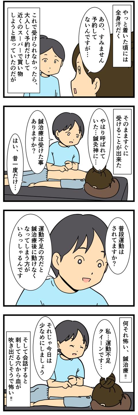 鍼治療行ってきた! (3)