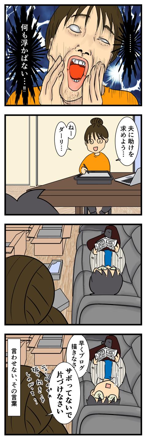 お片付け (3)