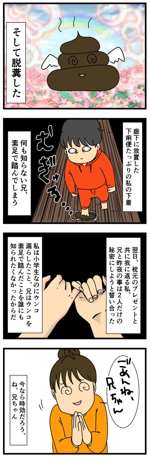 2新規キャンバス (2)