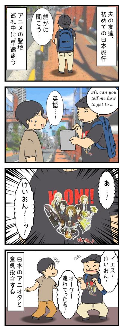 夫の友達、一人日本旅行_001