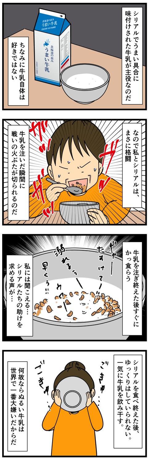 シリアルと私 (3)