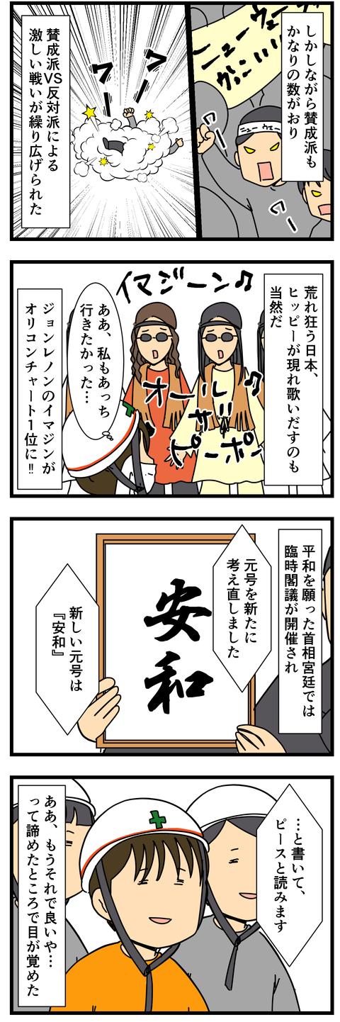 新元号の夢見た (3)