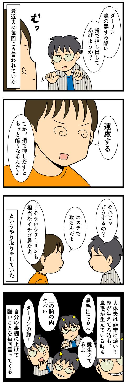 鼻パックが凄すぎた (2)
