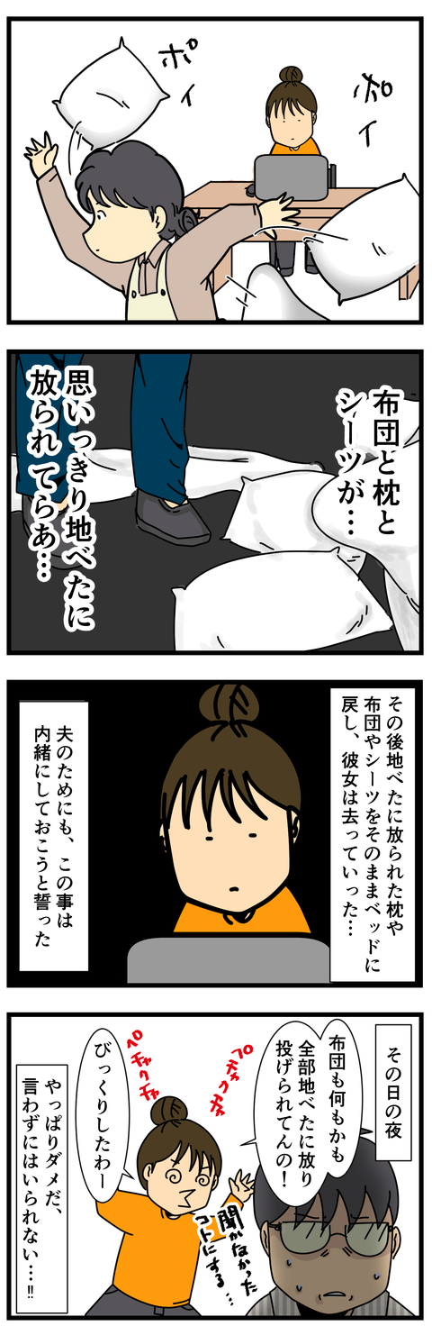 絶対意味ない (3)
