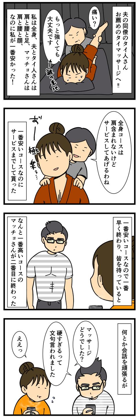 本場のタイマッサージはやっぱりいい! (2)