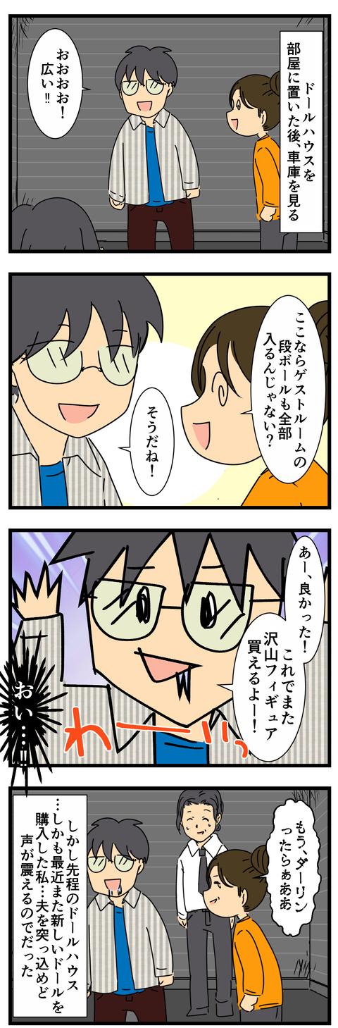 イケメンセキュリティ (2)
