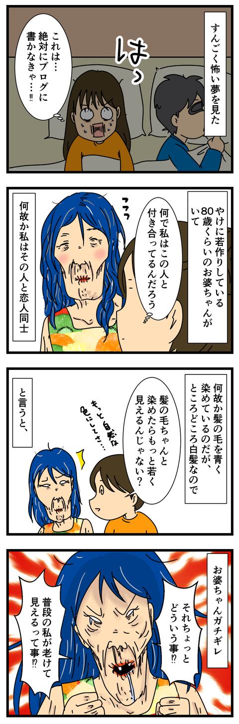 物凄い悪夢 (2)