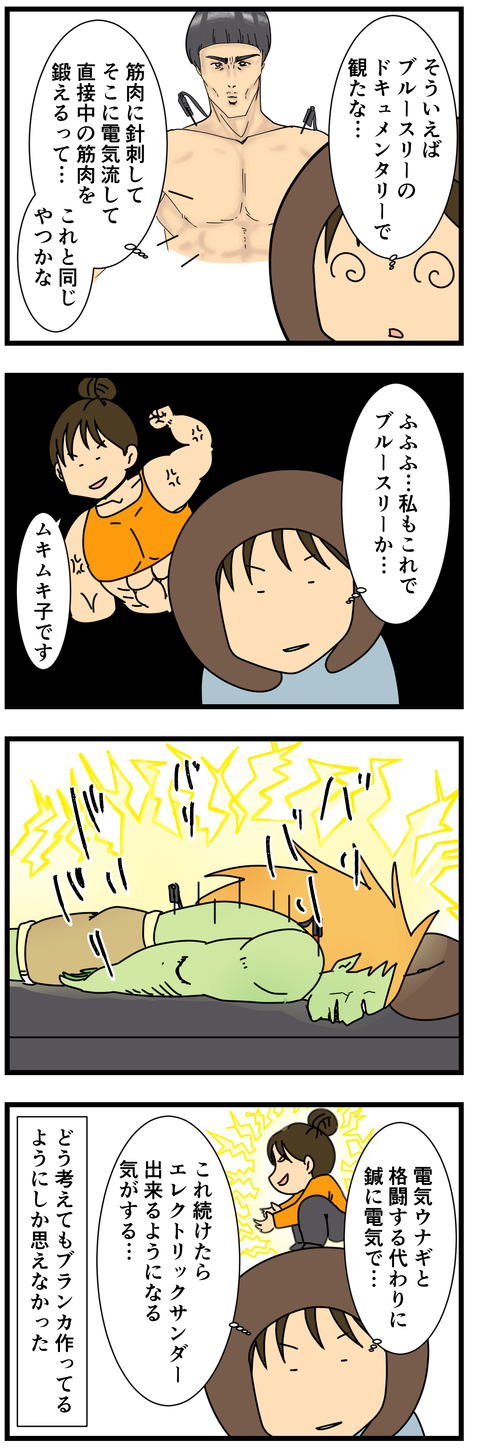 電気治療初めて受けた (3)