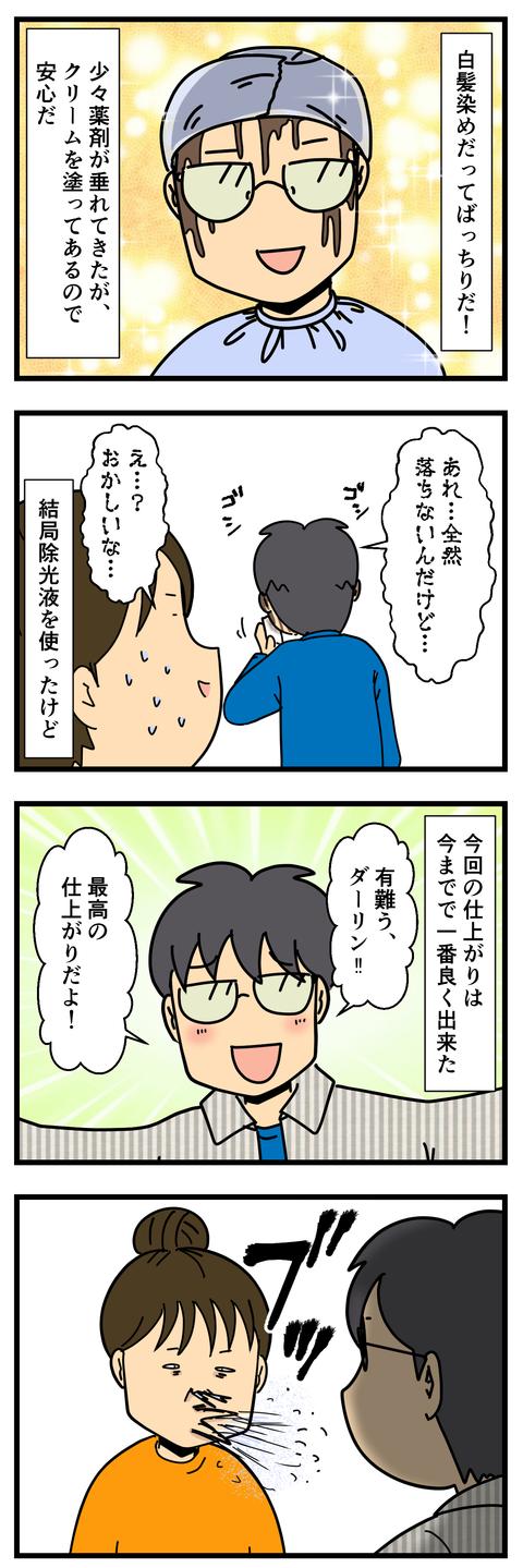 夫の髪を切る (3)