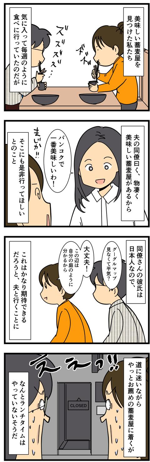 蕎麦を塩に付けて食べる…だと…!? (2)