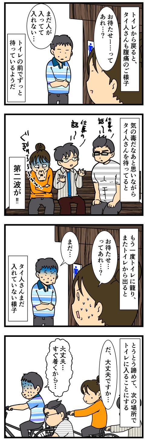 トイレいけるだけまだいい (2)