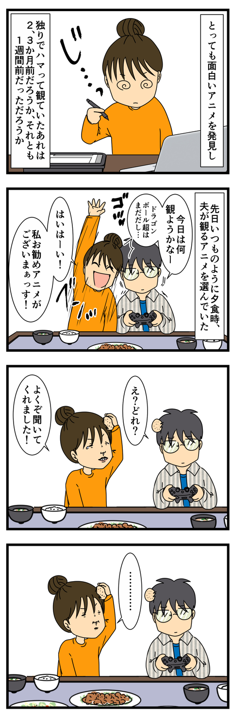 お勧めアニメの名前が分からない‼ (2)