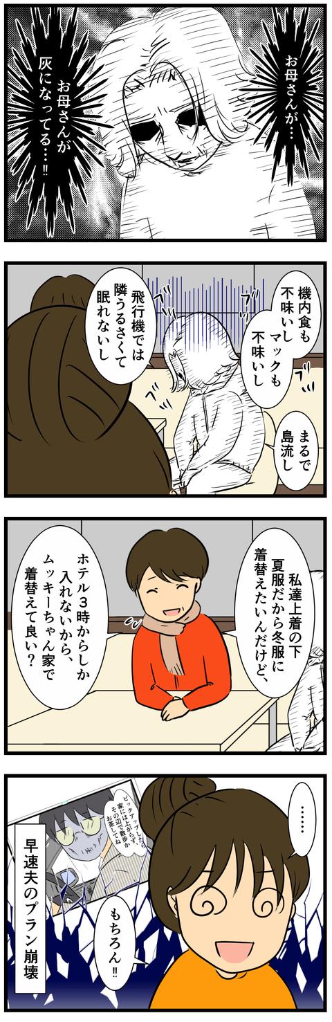 母たちをピックアップ (3)