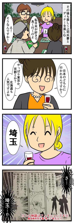 上司食事2 (2)