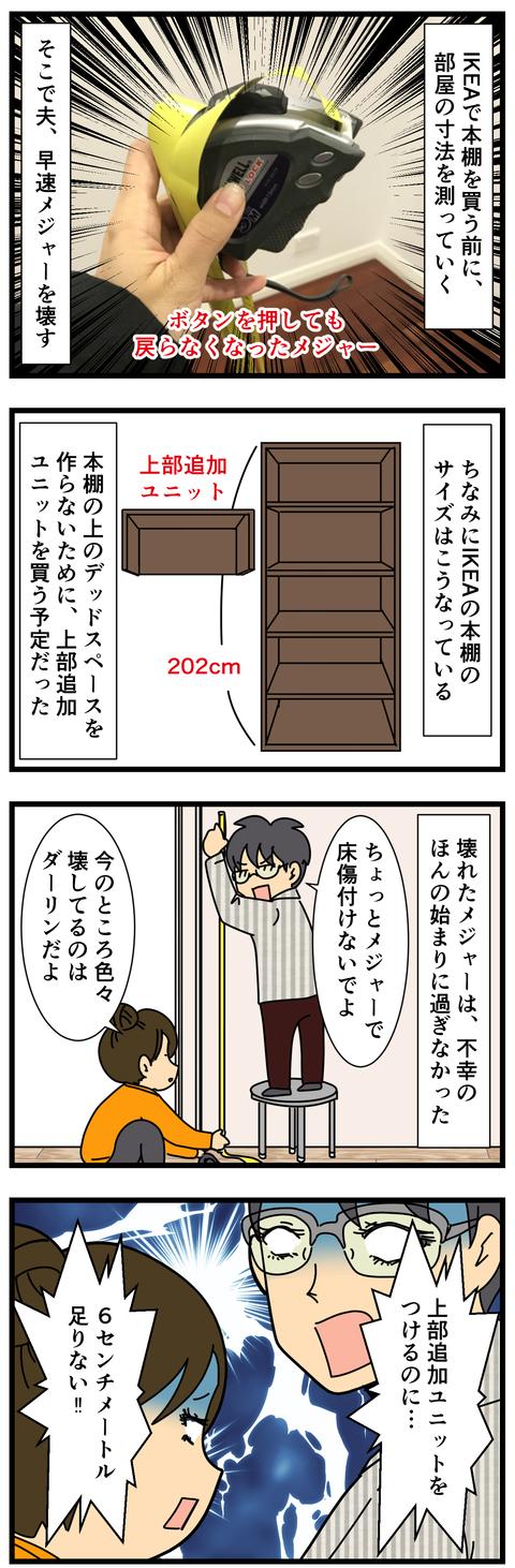 本棚…一体いつになったら変えるのか (2)