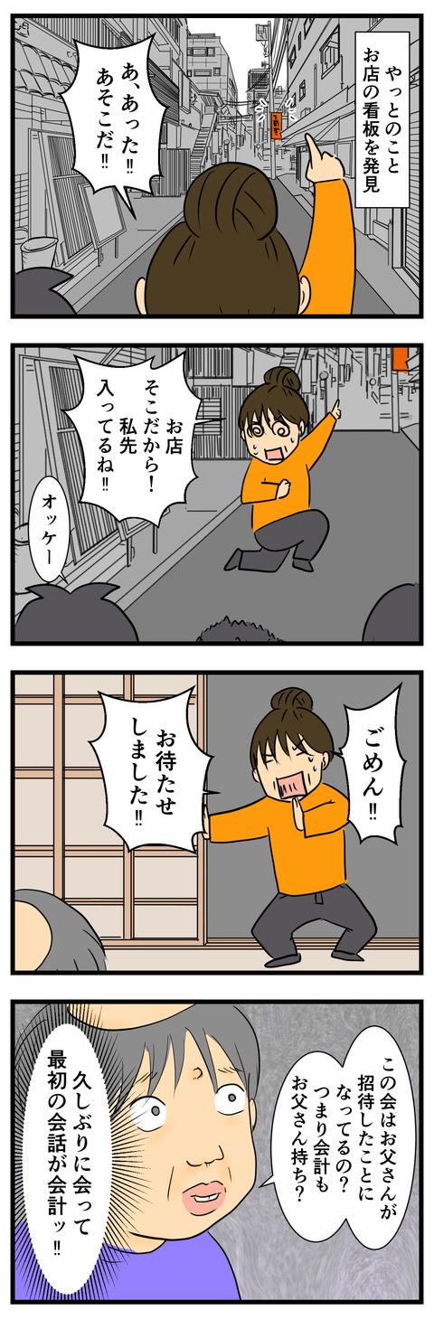 父とランチ3 (3)