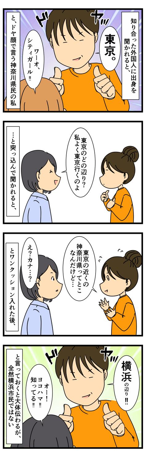 出身地 (2)