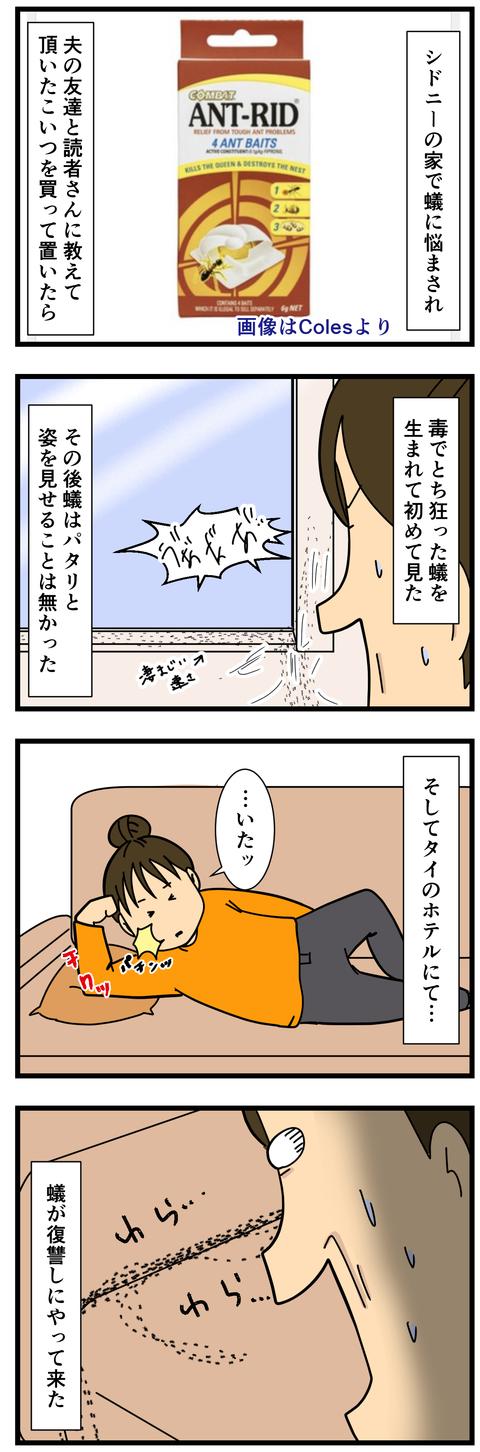 蟻の復讐 (2)