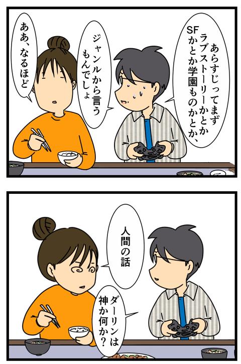 あらすじ2 (2)