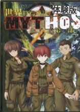 mythos_