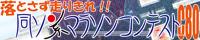 bn_dg_marathon_200