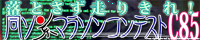 logo_dousoC85_20040