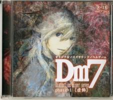 dm7 虚飾