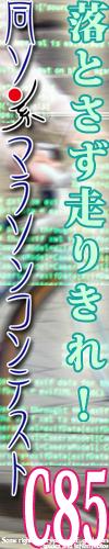 logo_dousoC85_100500