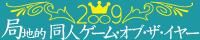 2009どげざ