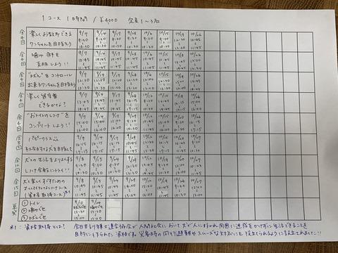 3EEA2811-154C-4093-B850-7F287C6E30C1