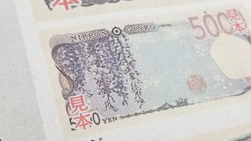 新紙幣 五千円 1