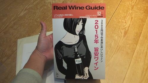 リアルワインガイド スポンサード by 戸田材木店1